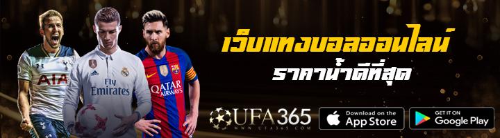 รีวิวufa365